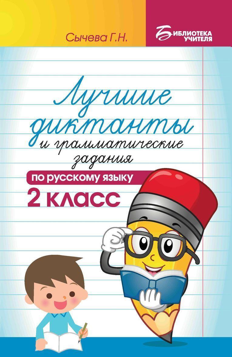 Luchshie diktanty i grammat.zadanija po rus.jaz.2 kl.d