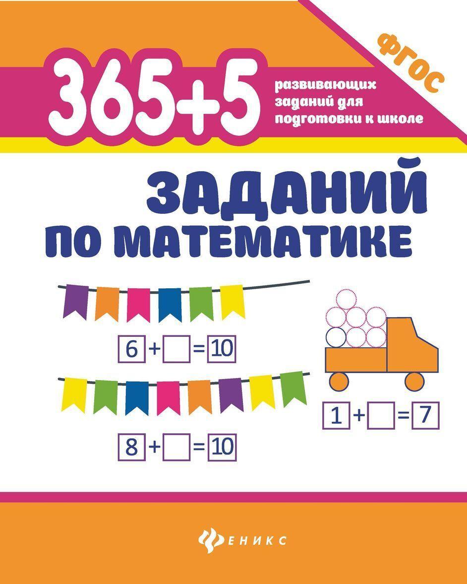 365+5 zadanij po matematike dp