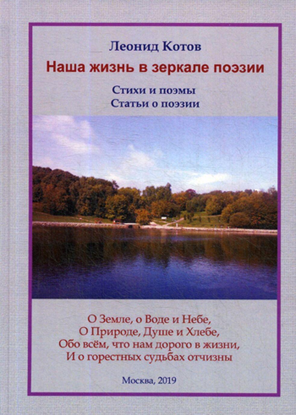 Nasha zhizn v zerkale poezii | Kotov Leonid Fedorovich