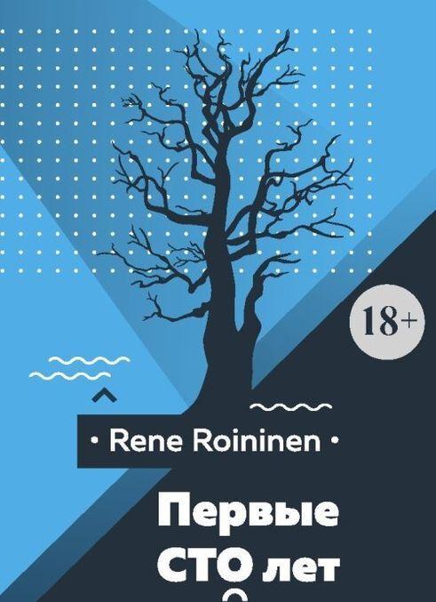Pervye sto let | Rojninen Rene