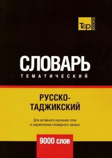 Russko-tadzhikskij tematicheskij slovar. 9000 slov