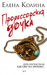 Professorskaja dochka [roman]