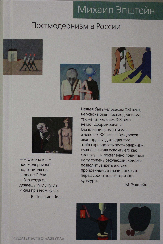 Postmodernizm v Rossii