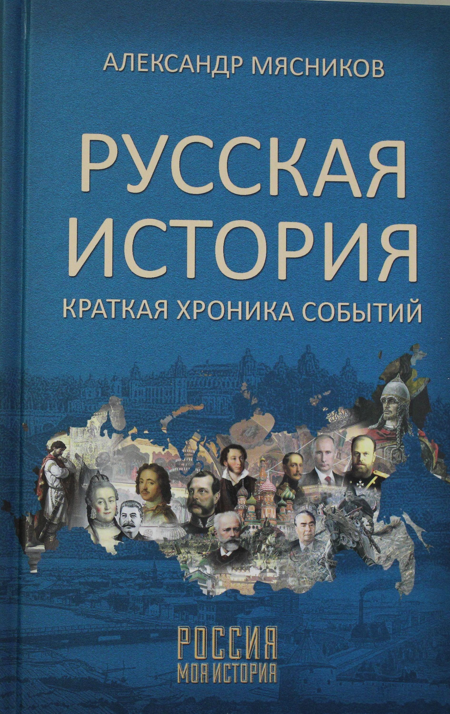 Russkaja istorija. Kratkaja khronika sobytij