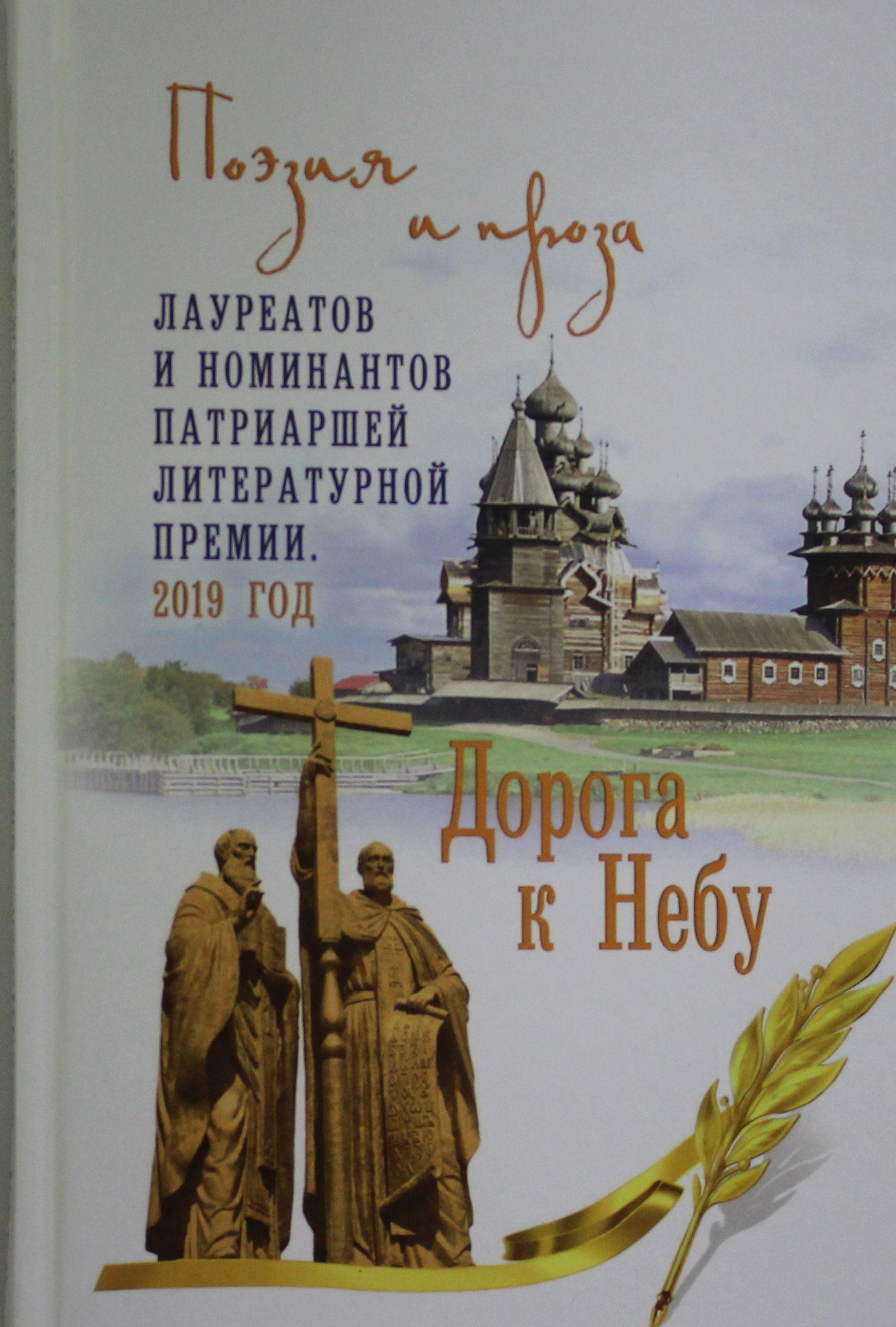 NOM Doroga k Nebu. Poezija i proza laureatov i nominantov Patriarshej literaturnoj premii. 2019 g.