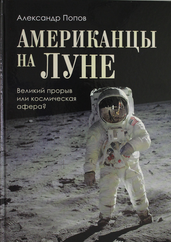 Amerikantsy na Lune: velikij proryv ili kosmicheskaja afera?