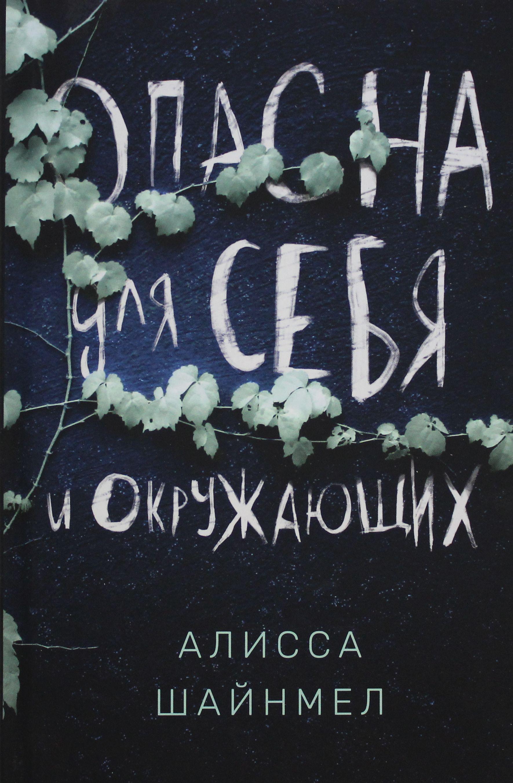 Alissa Shajnmel. Opasna dlja sebja i okruzhajuschikh