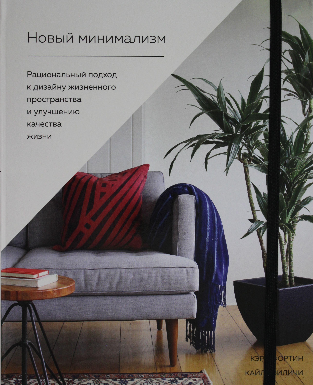 Novyj minimalizm. Ratsionalnyj podkhod k dizajnu zhiznennogo prostranstva i uluchsheniju kachestva zhizni
