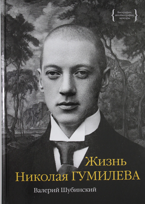 Zhizn Nikolaja Gumileva