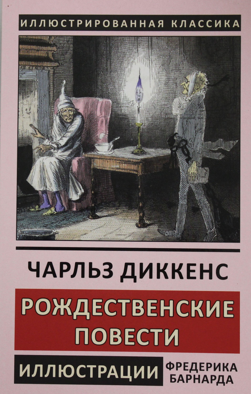 Rozhdestvenskie povesti. Perevody Vrangel S.A., Lindegren A.N., Kljagina-Kondrateva M., Vvedenskij I.
