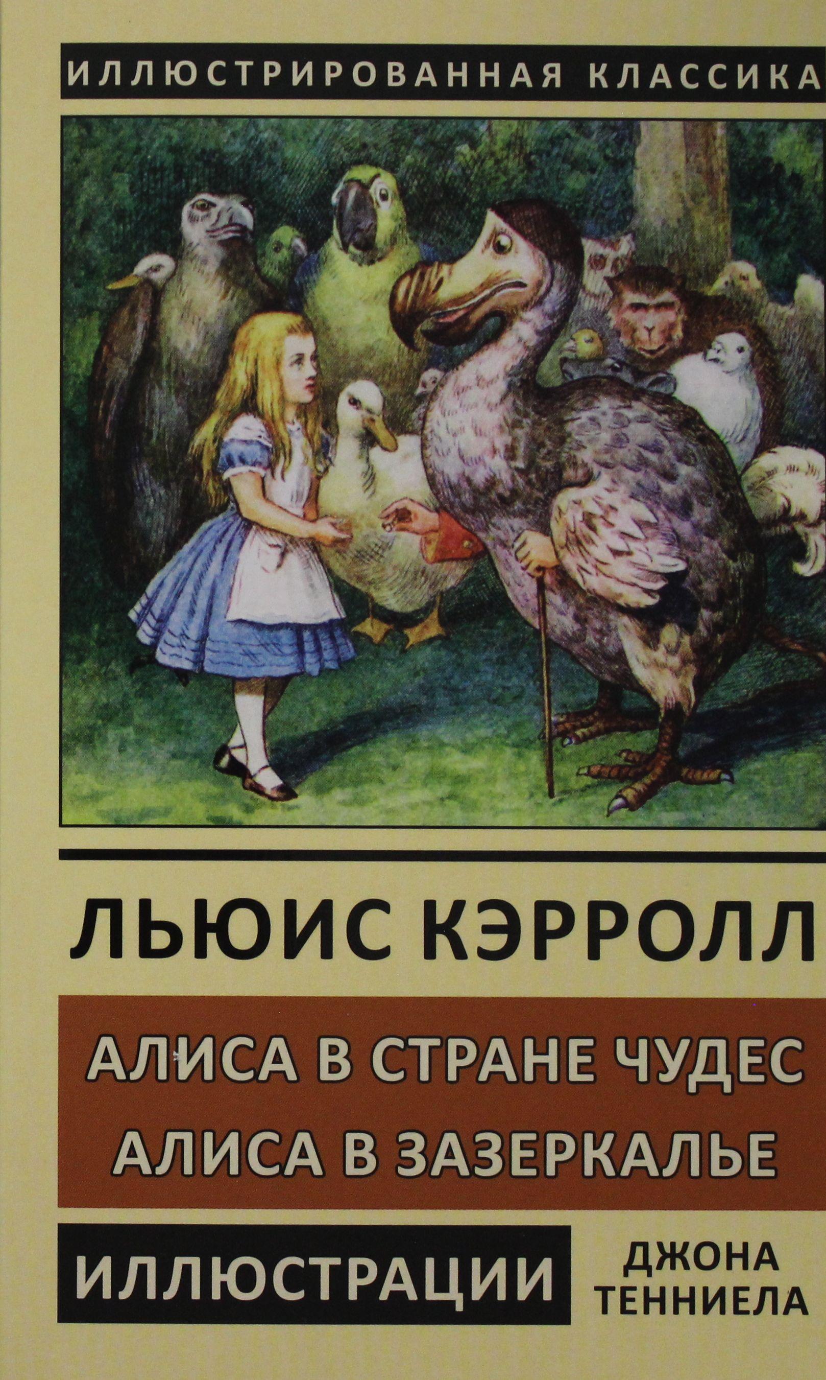 Alisa v  Strane Chudes. Alisa v Zazerkale. Perevody Rozhdestvenskaja A.N., Azov V.A.