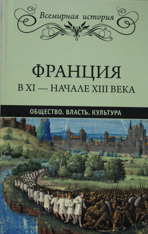 Frantsija v XI - nachale XIII veka. Obschestvo. Vlast. Kultura