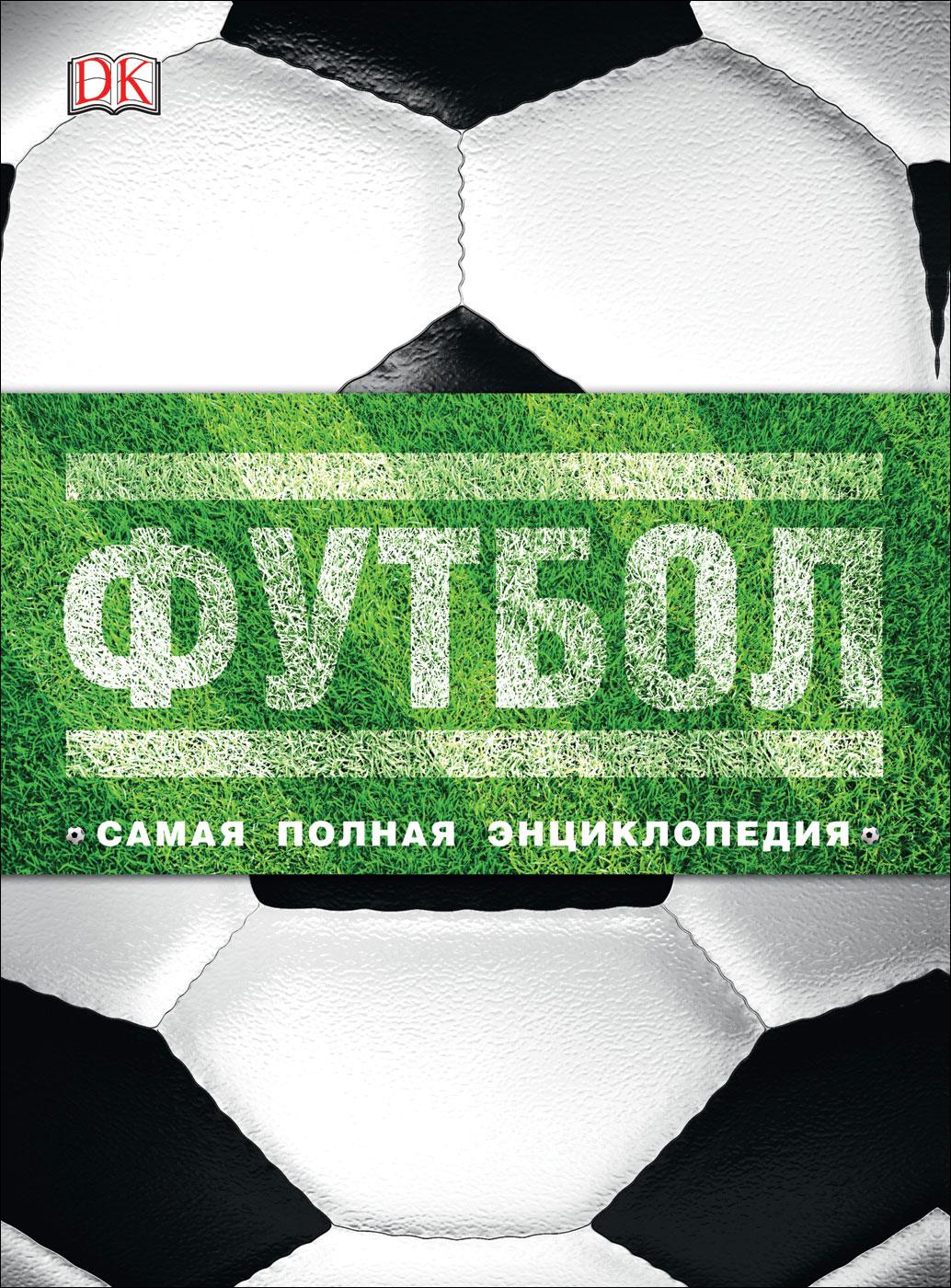 Goldblatt D. Futbol. Samaja polnaja entsiklopedija (DK). Novoe izdanie