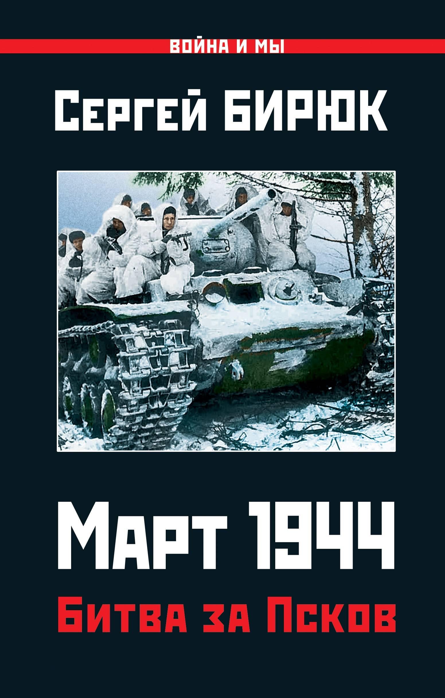 Mart 1944. Bitva za Pskov
