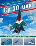 Su-30 MKI. Mnogotselevoj shedevr