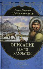 Opisanie zemli Kamchatki (448 stranits)