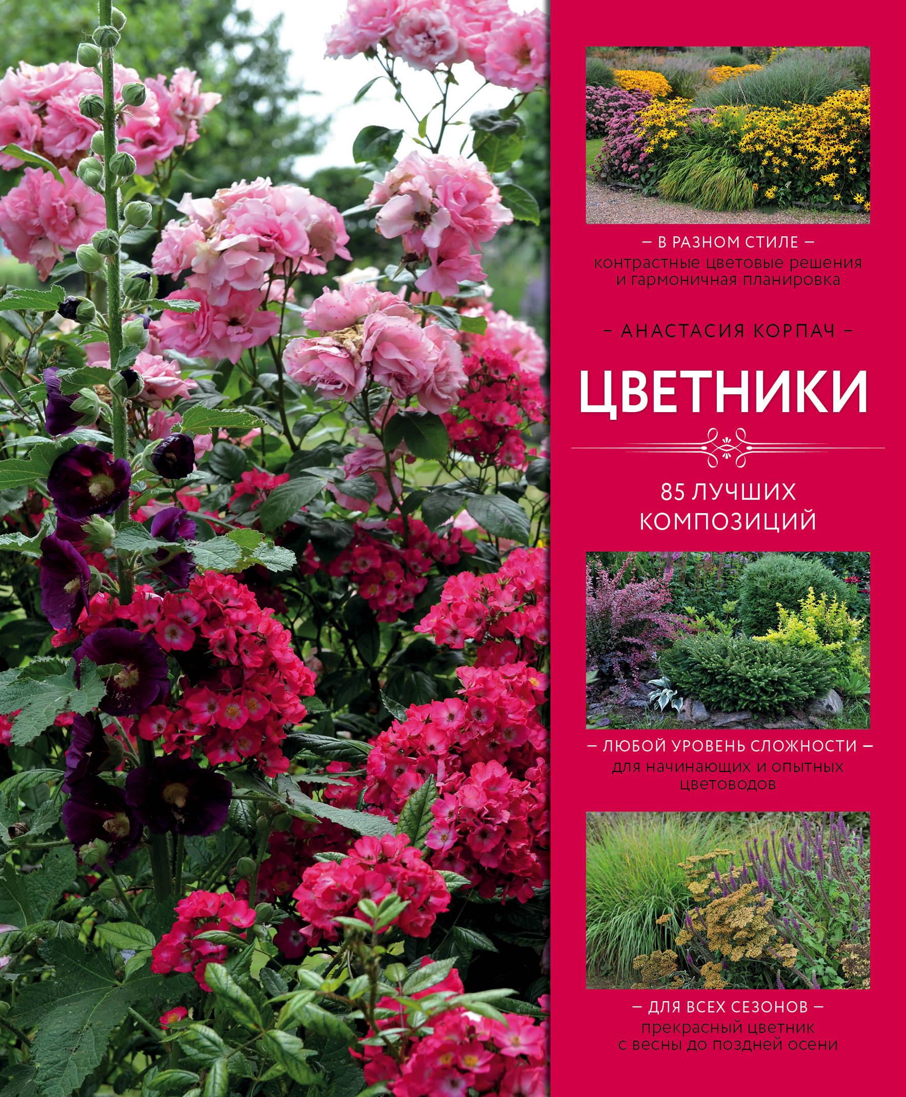 Tsvetniki: 85 luchshikh kompozitsij (izdanie dopolnennoe i pererabotannoe)