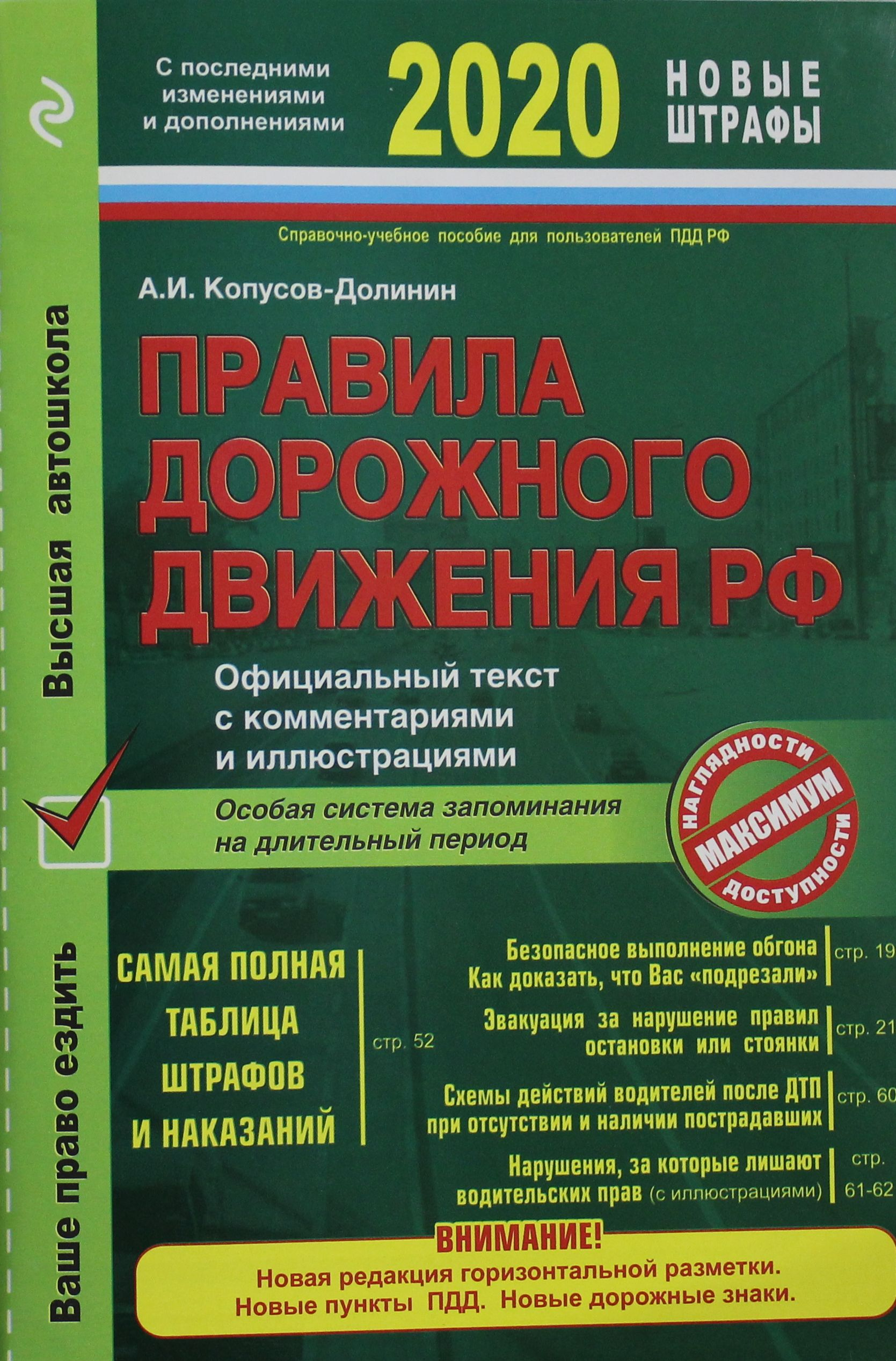 Pravila dorozhnogo dvizhenija RF s izm. 2020 g. Ofitsialnyj tekst s kommentarijami i illjustratsijami