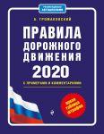 Pravila dorozhnogo dvizhenija s primerami i kommentarijami s posl. izm. i dop. na 2020 (+tablitsa shtrafov)