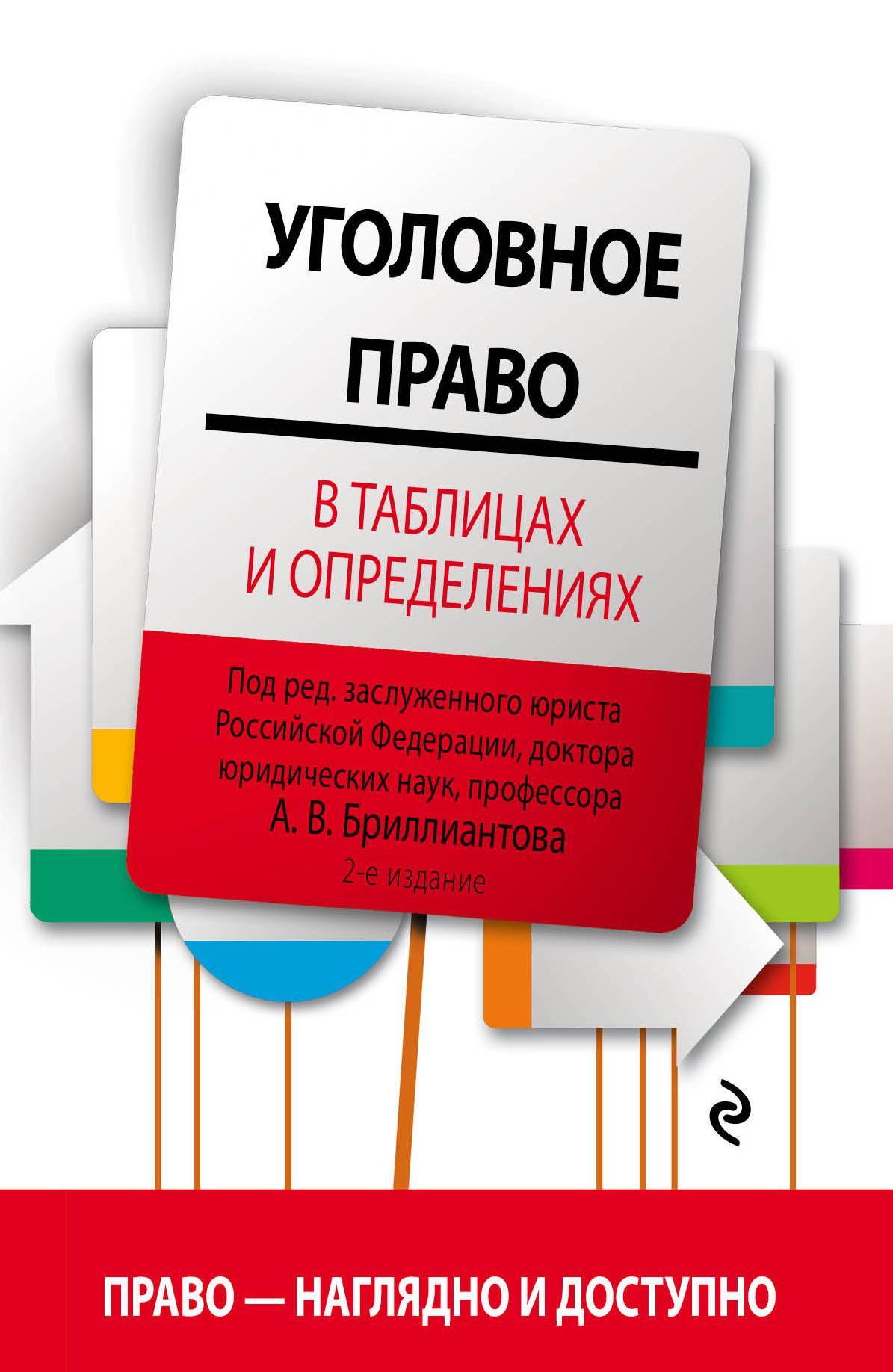 Ugolovnoe pravo v tablitsakh i opredelenijakh. 2-e izdanie, ispravlennoe i dopolnennoe
