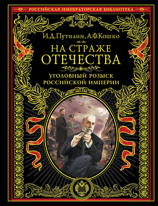 Na strazhe Otechestva. Ugolovnyj rozysk Rossijskoj imperii (nov.versija)