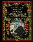 Russkaja tsivilizatsija i narodnaja dusha