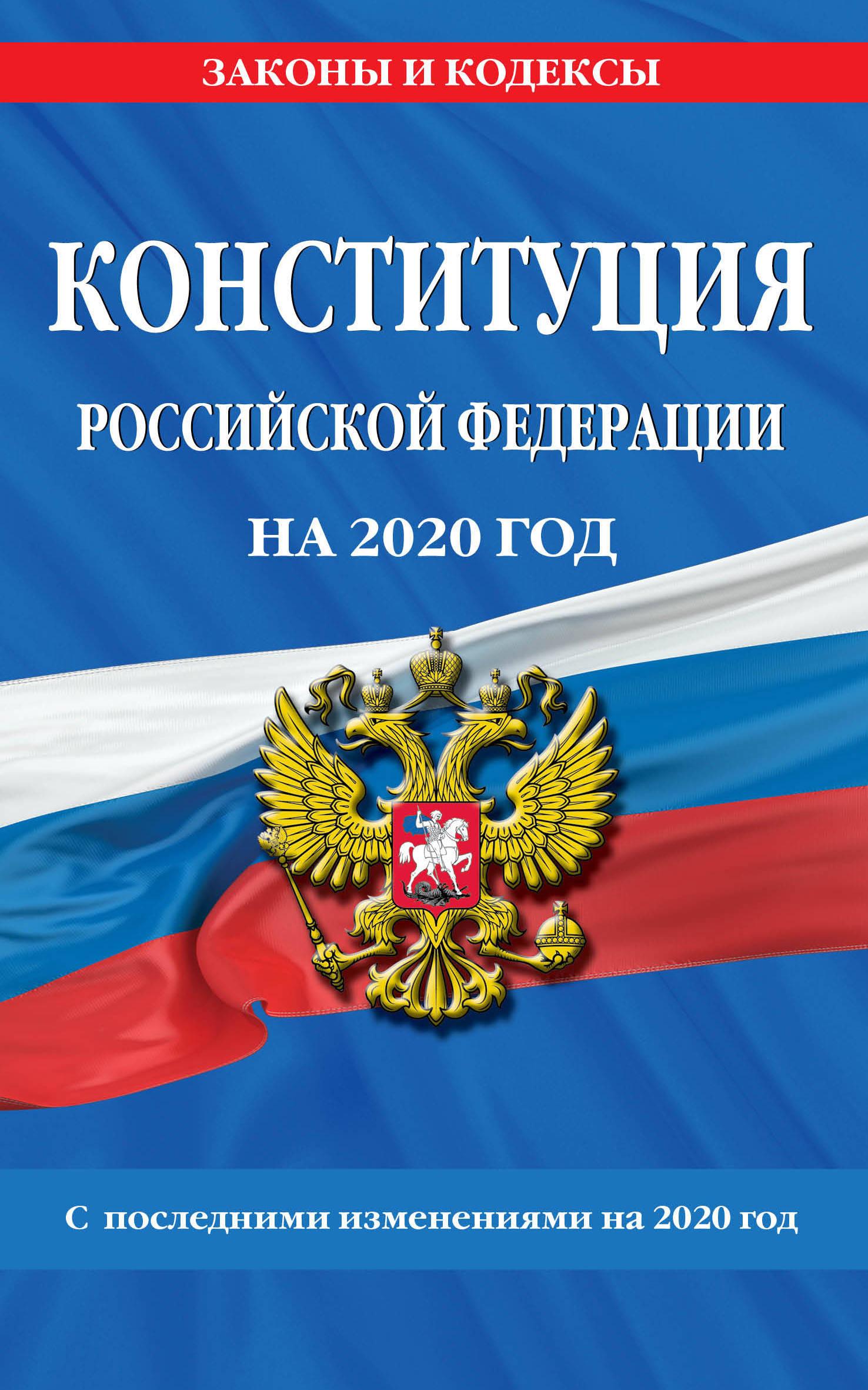 Konstitutsija Rossijskoj Federatsii s posl. izm. i dop. na 2020 god