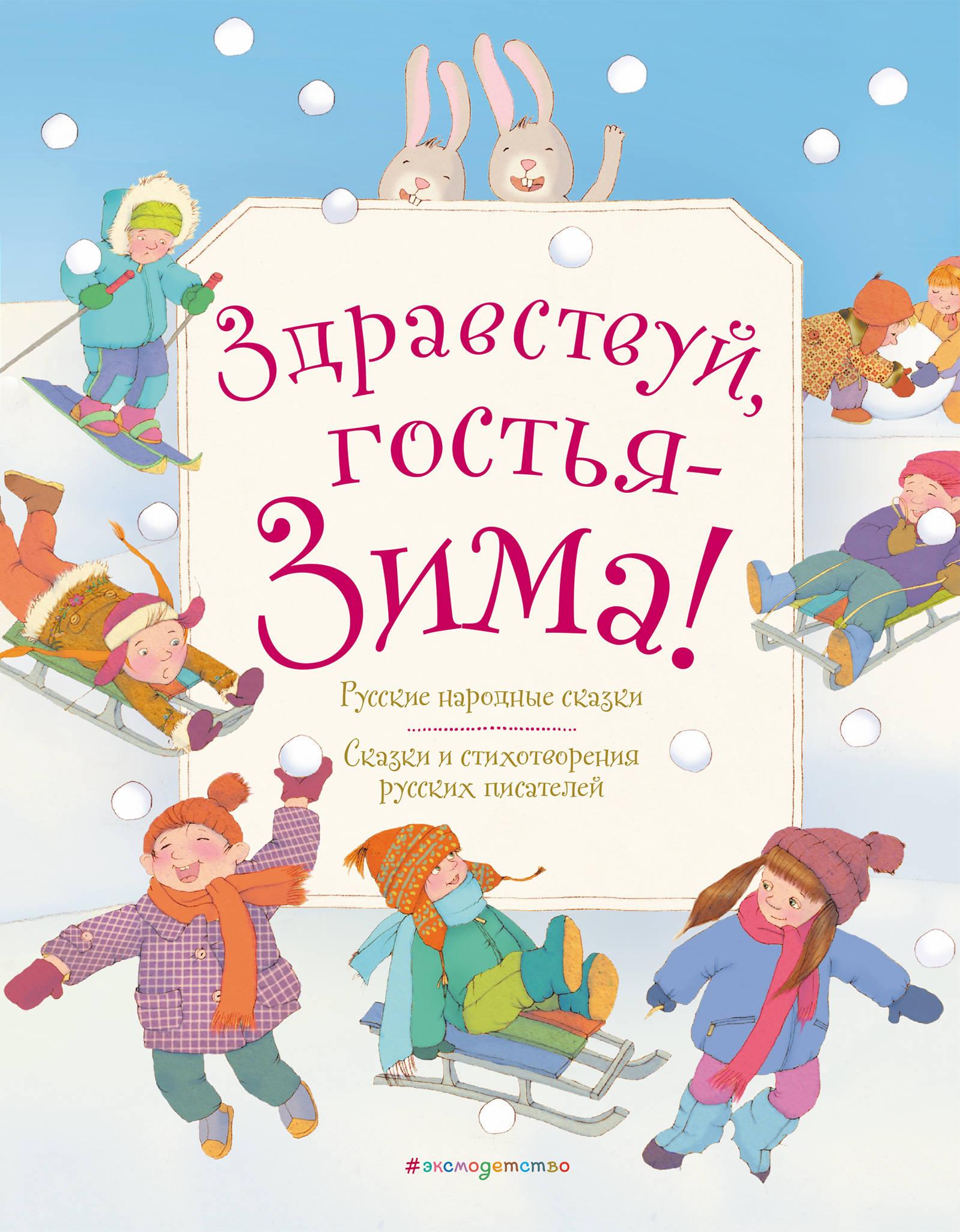 Zdravstvuj, gostja zima! Russkie stikhi i skazki