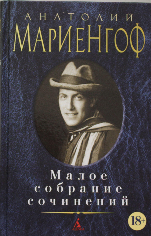 Maloe sobranie sochinenij/Mariengof A.