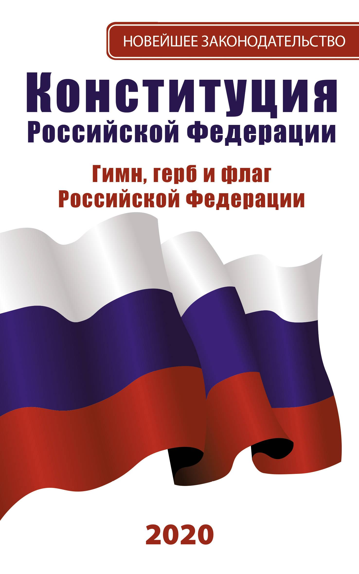 Konstitutsija Rossijskoj Federatsii 2020. Gimn, gerb i flag Rossijskoj Federatsii