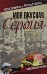 Moja vkusnaja Serbija