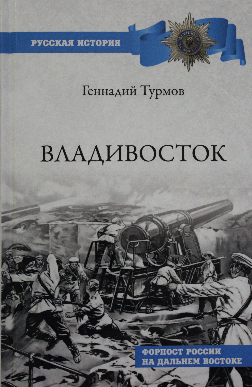 Vladivostok. Forpost Rossii na Dalnem Vostoke