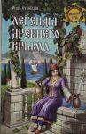 NRUS Legendy drevnego Kryma  (12+)