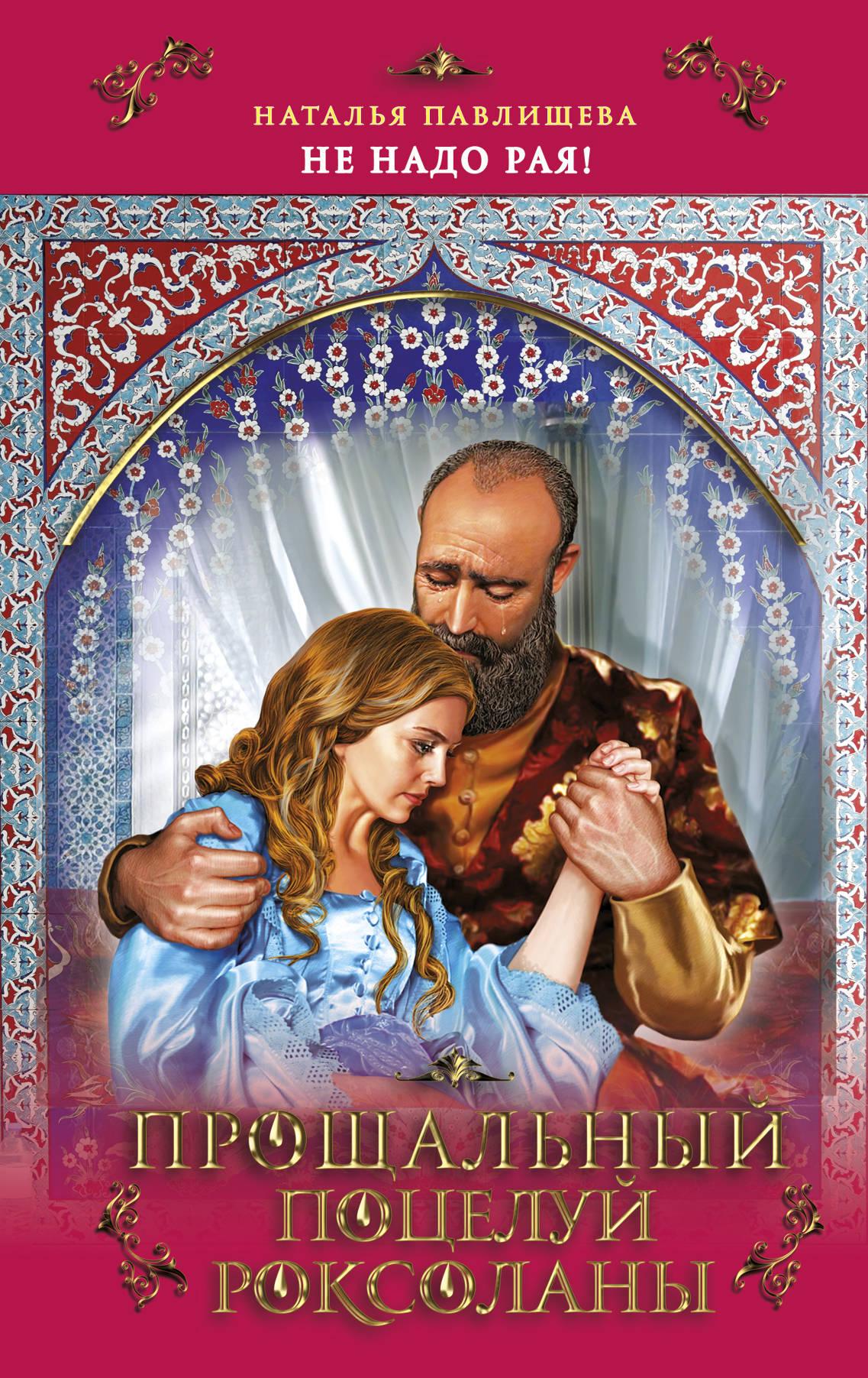 Proschalnyj potseluj Roksolany. «Ne nado raja!»