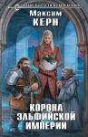 Korona elfijskoj imperii
