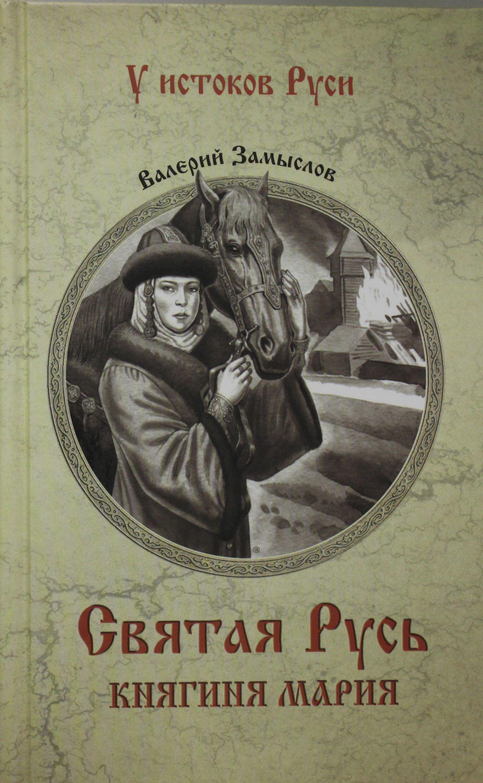 Svjataja Rus. Knjaginja Marija