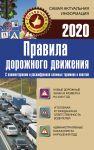 Pravila dorozhnogo dvizhenija 2020 s kommentarijami i rasshifrovkoj slozhnykh terminov i ponjatij
