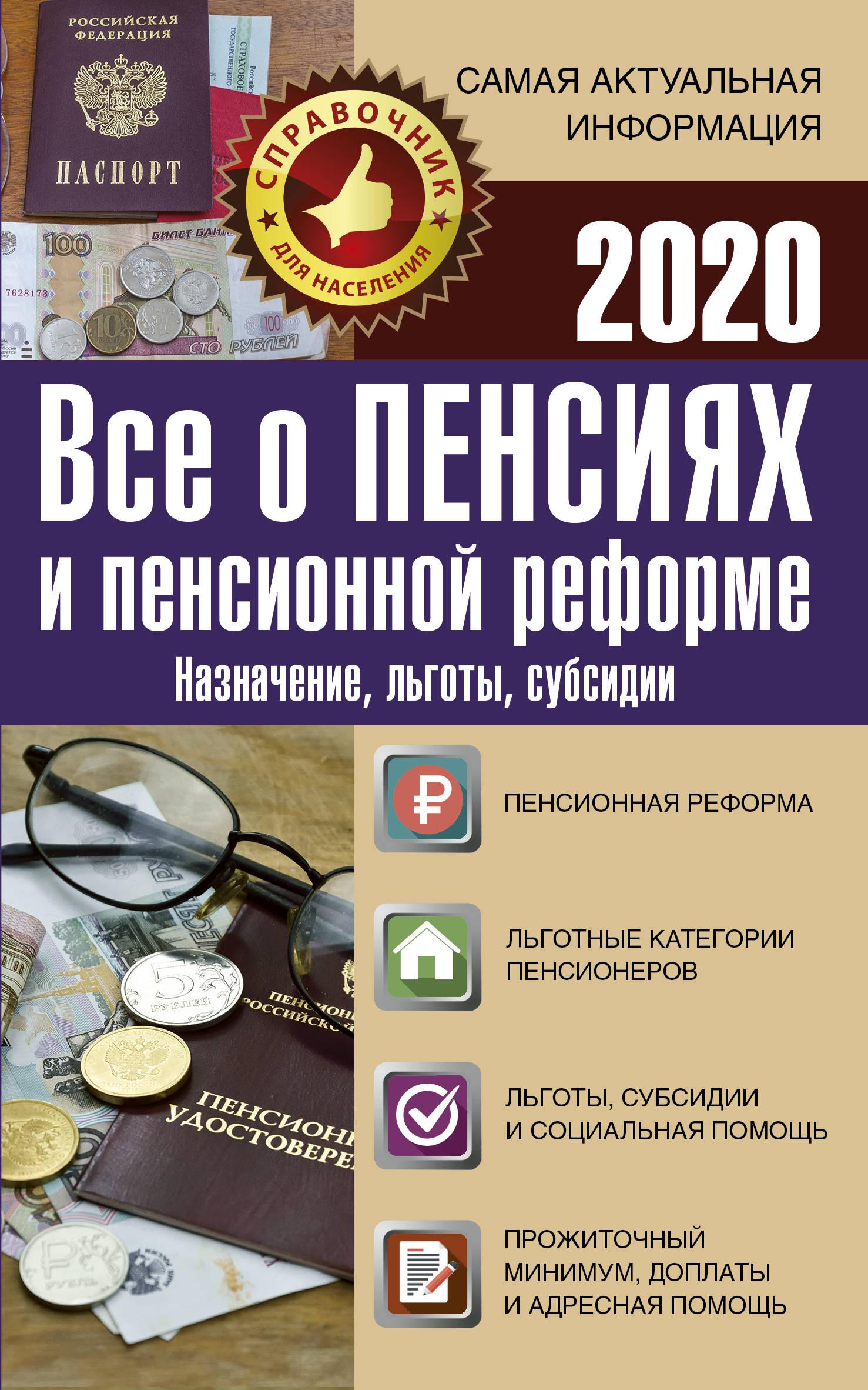 Vse o pensijakh i pensionnoj reforme na 2020 god