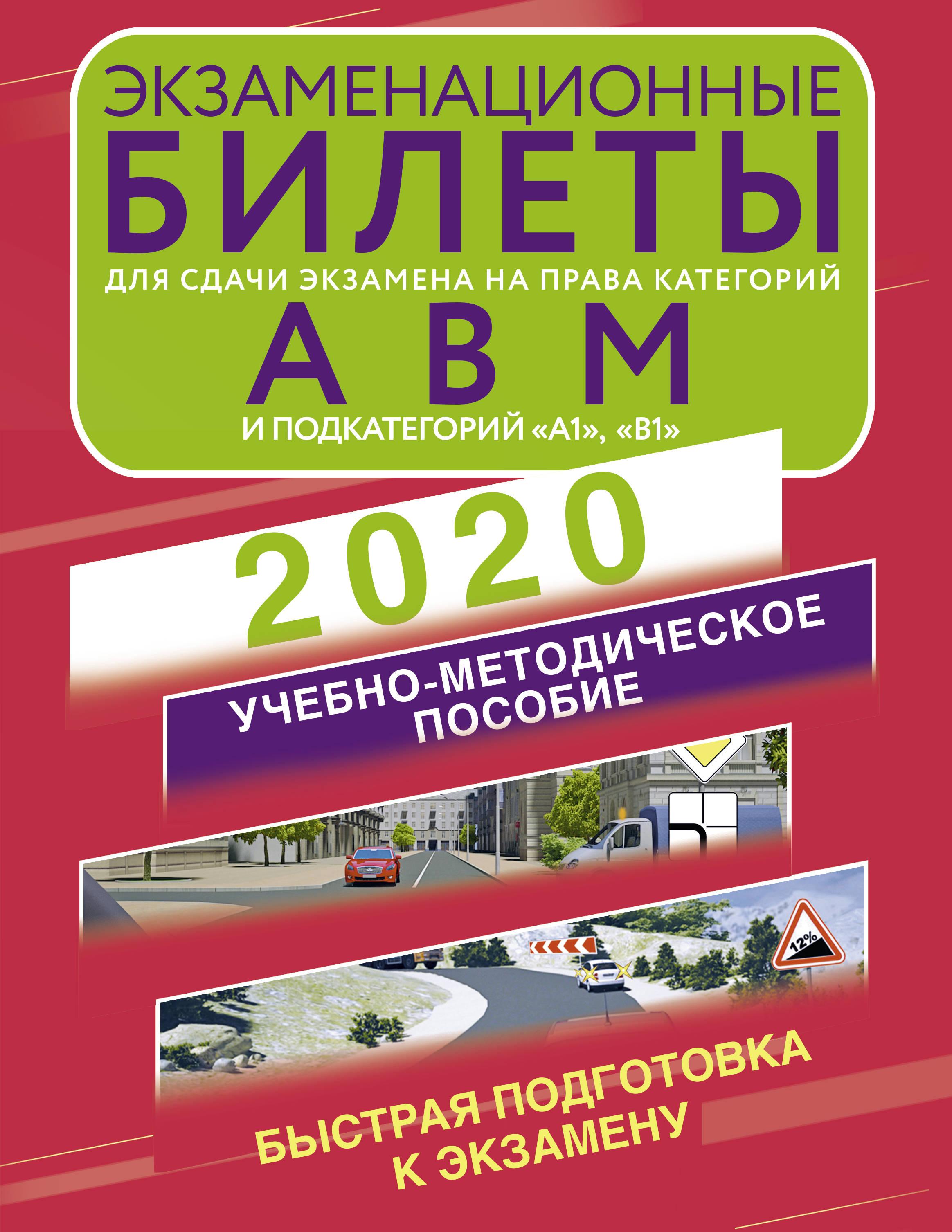 Ekzamenatsionnye bilety dlja sdachi ekzamena na prava kategorij A, V i M, podkategorij A1 i V1 na 2020 god