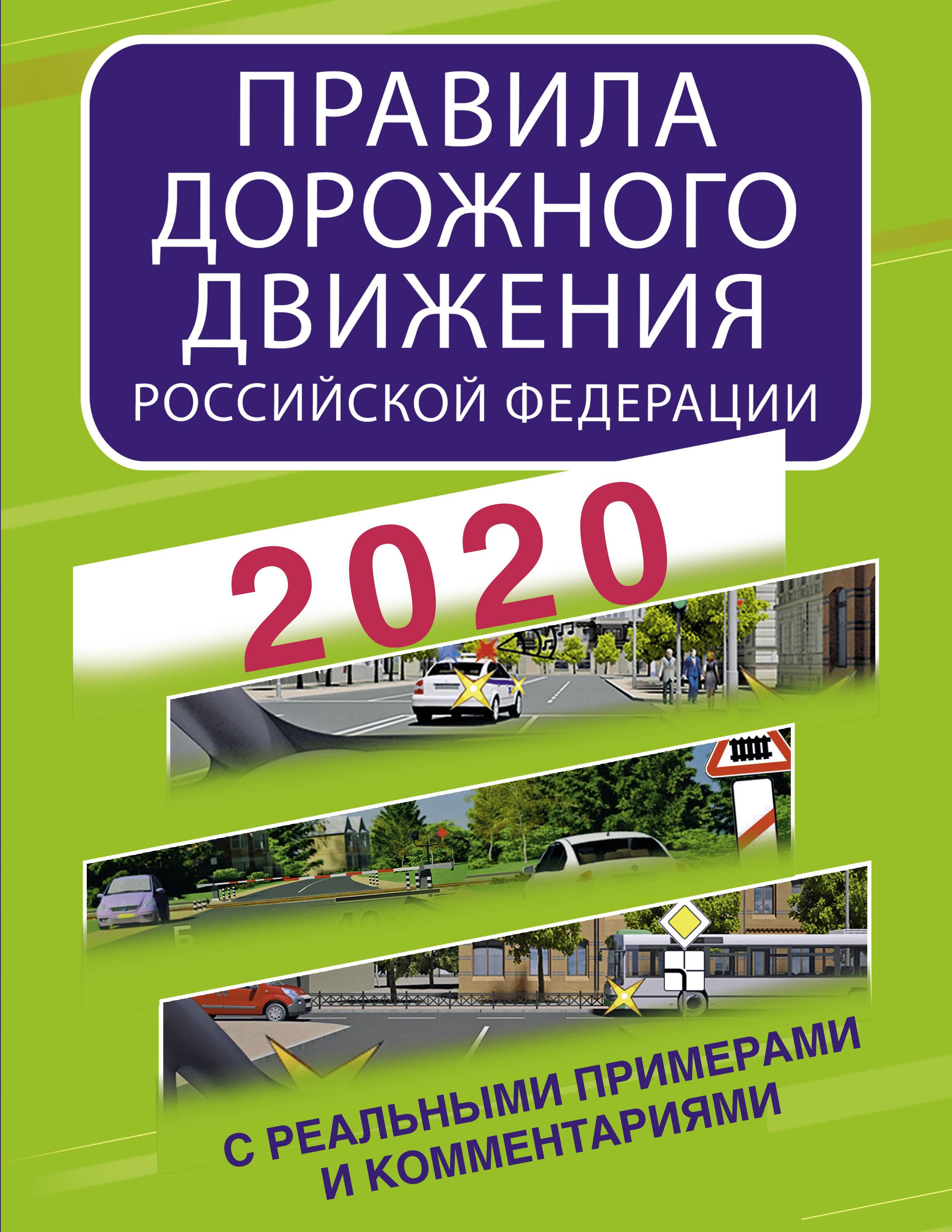 Pravila dorozhnogo dvizhenija Rossijskoj Federatsii s realnymi primerami i kommentarijami na 2020 god