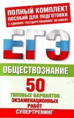 Obschestvoznanie. 50 tipovykh variantov ekzamenatsionnykh rabot