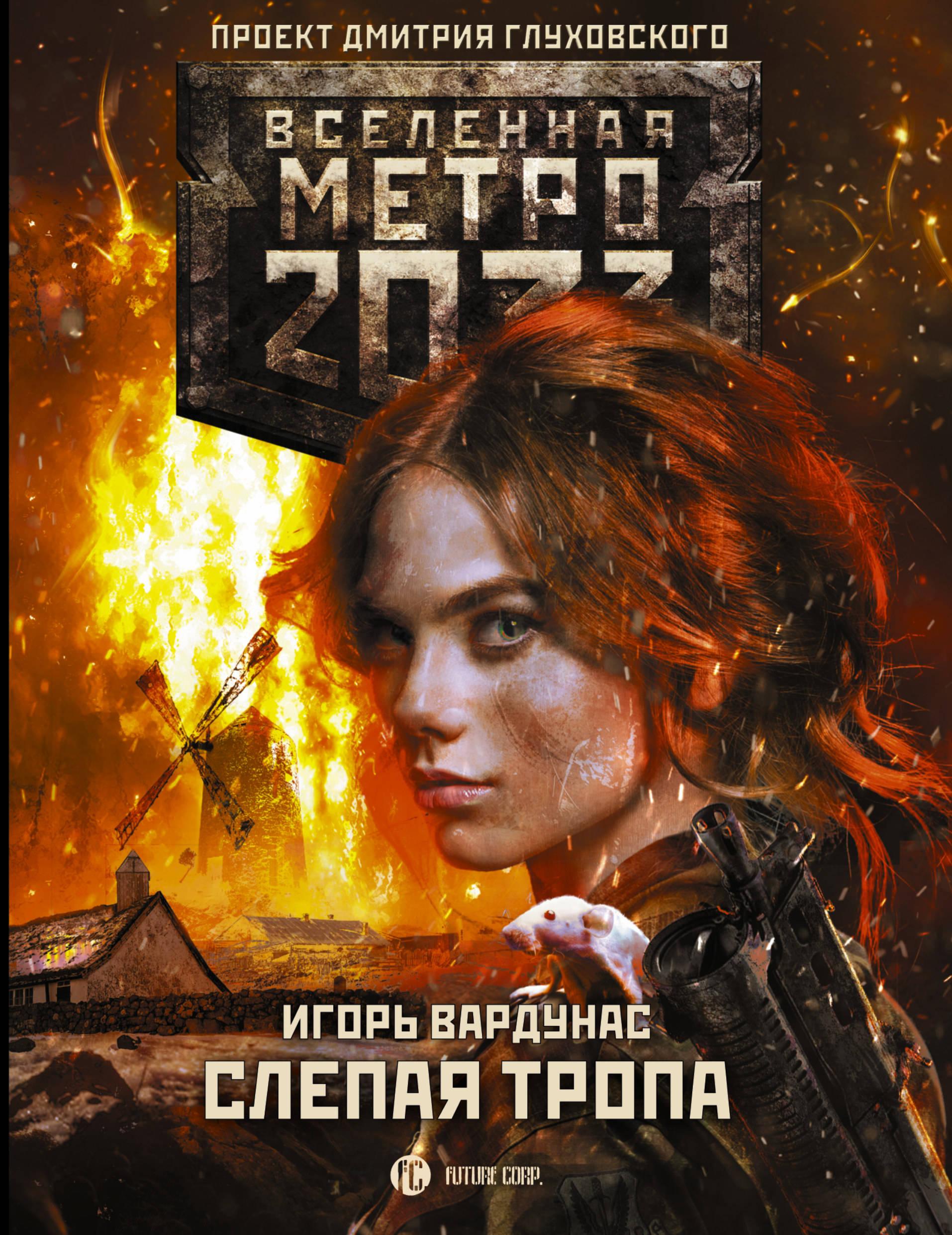 Metro 2033: Slepaja tropa