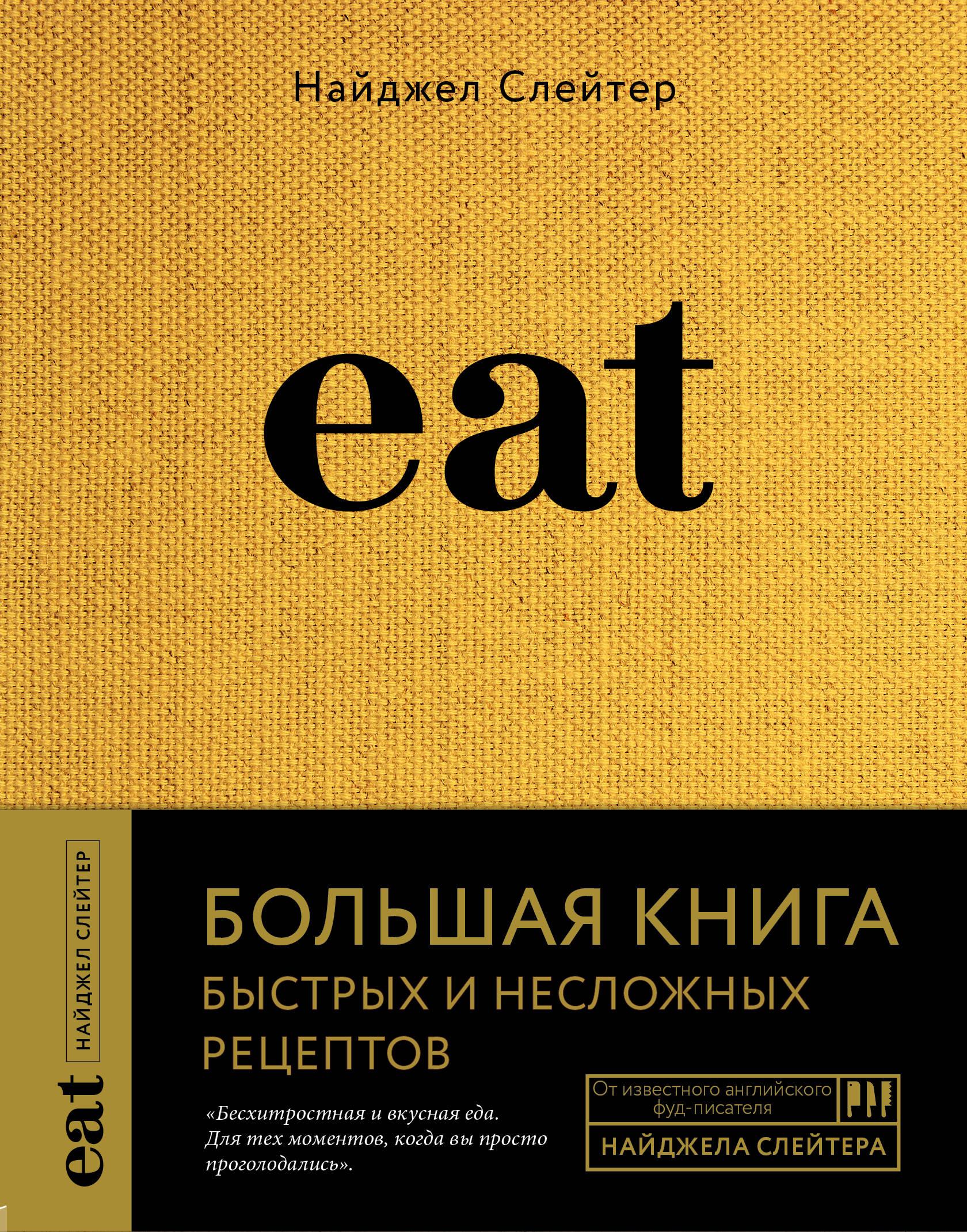Eat. Bolshaja kniga bystrykh i neslozhnykh retseptov