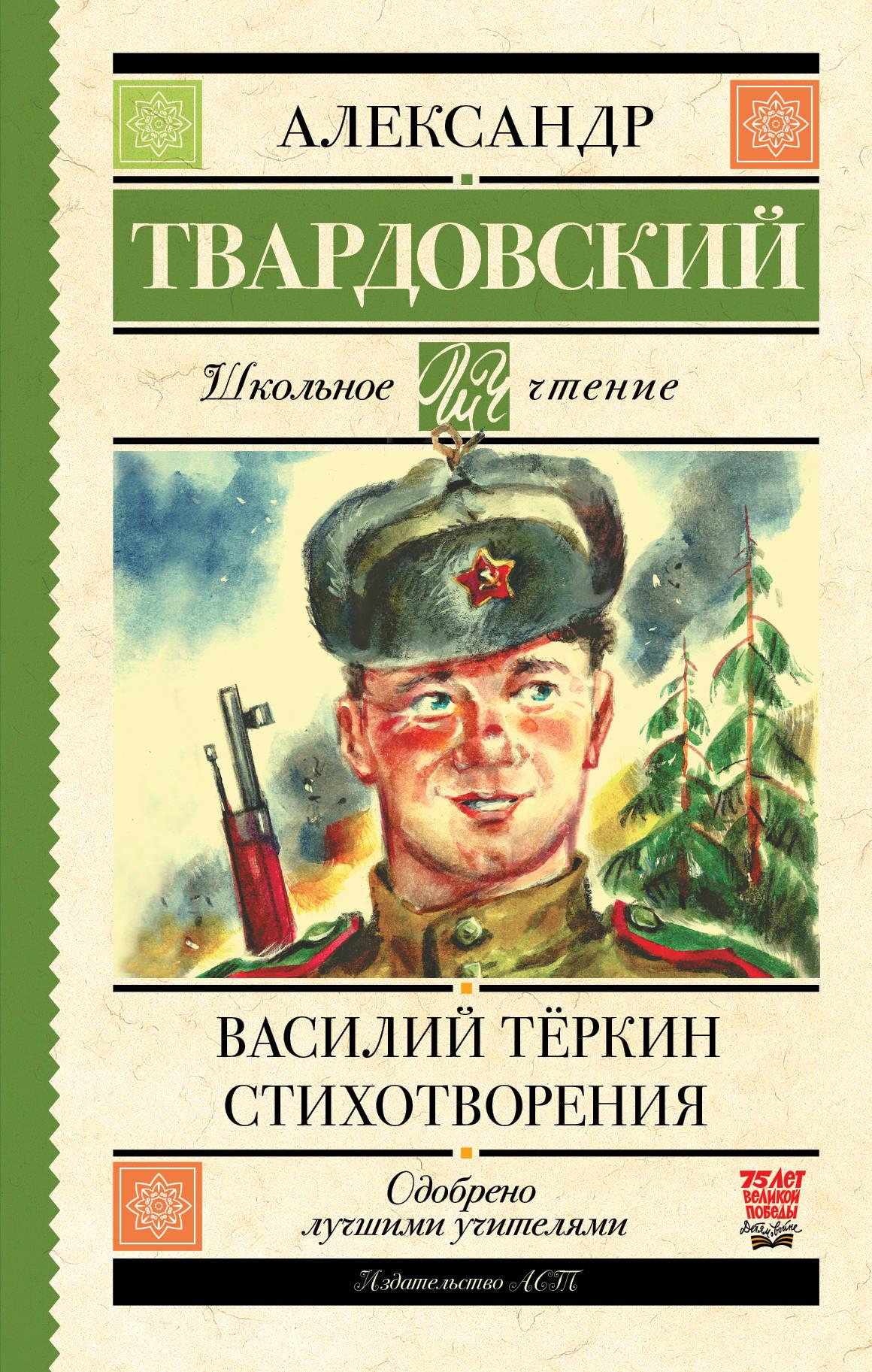 Vasilij Tjorkin. Stikhotvorenija