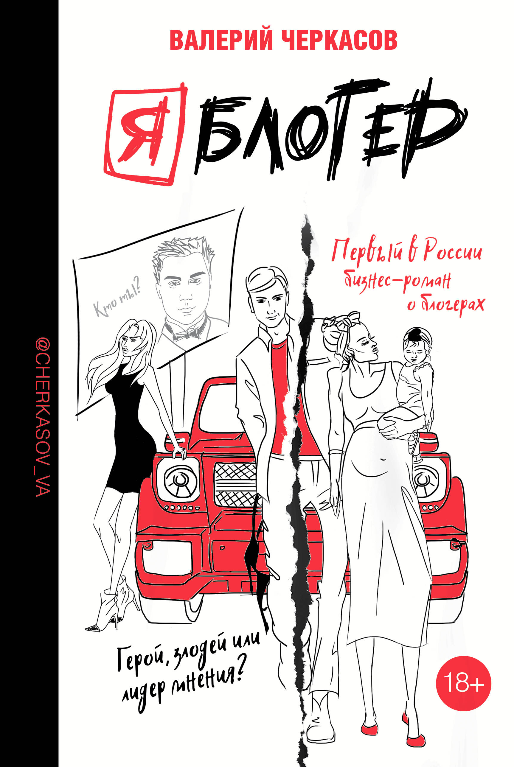 Ja bloger: biznes-roman