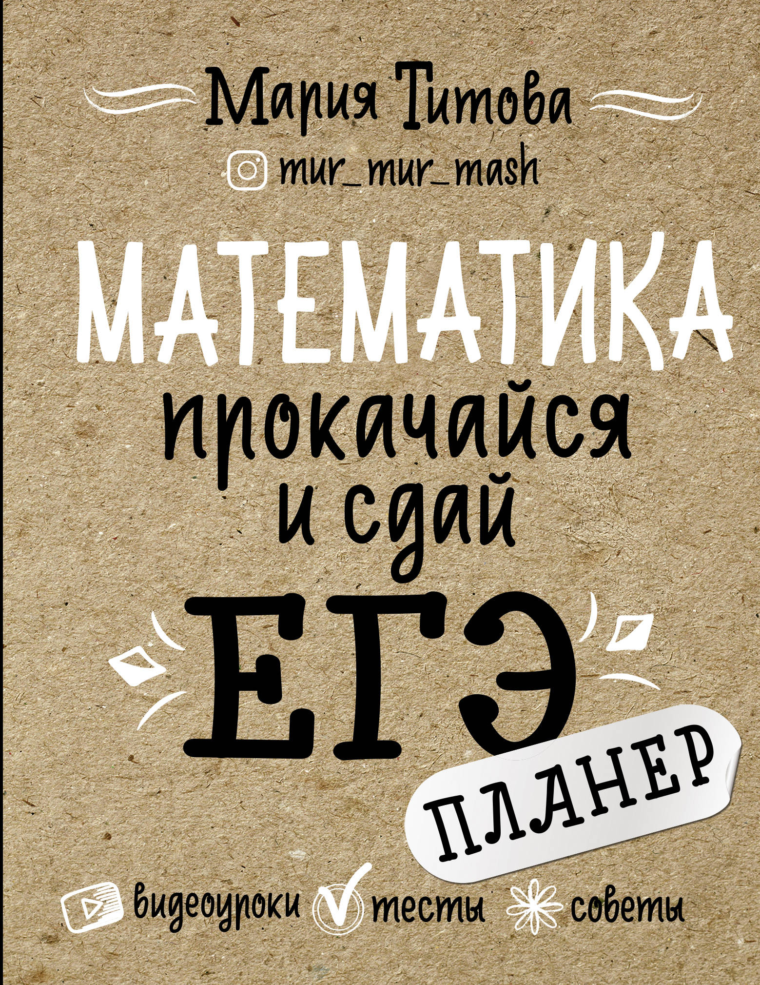 Matematika: prokachajsja i sdaj EGE