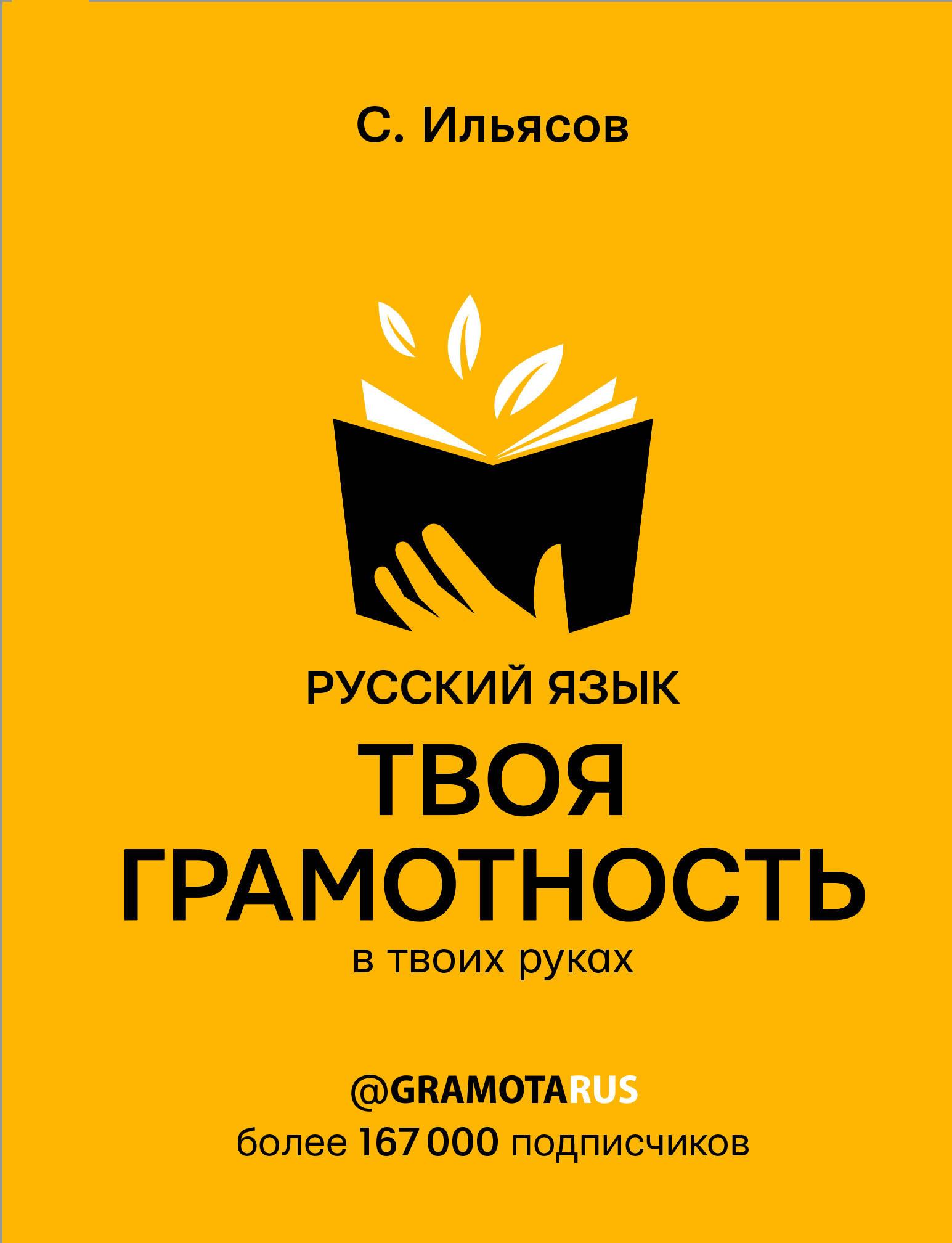 Russkij jazyk. Tvoja GRAMOTNOST v tvoikh rukakh ot @gramotarus
