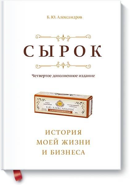 Syrok. Istorija moej zhizni i biznesa( Novinka)