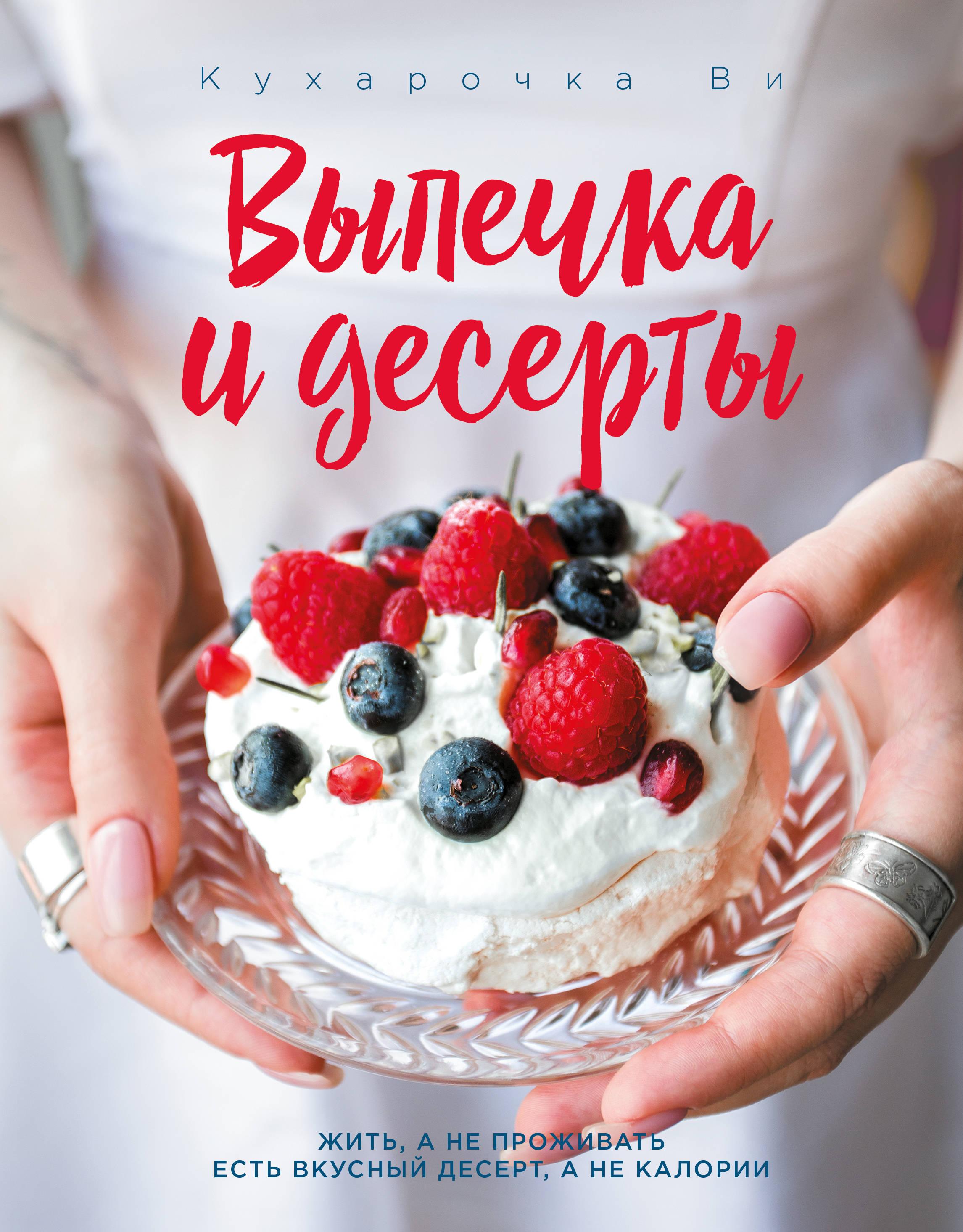 Kukharochka Vi. Vypechka i deserty