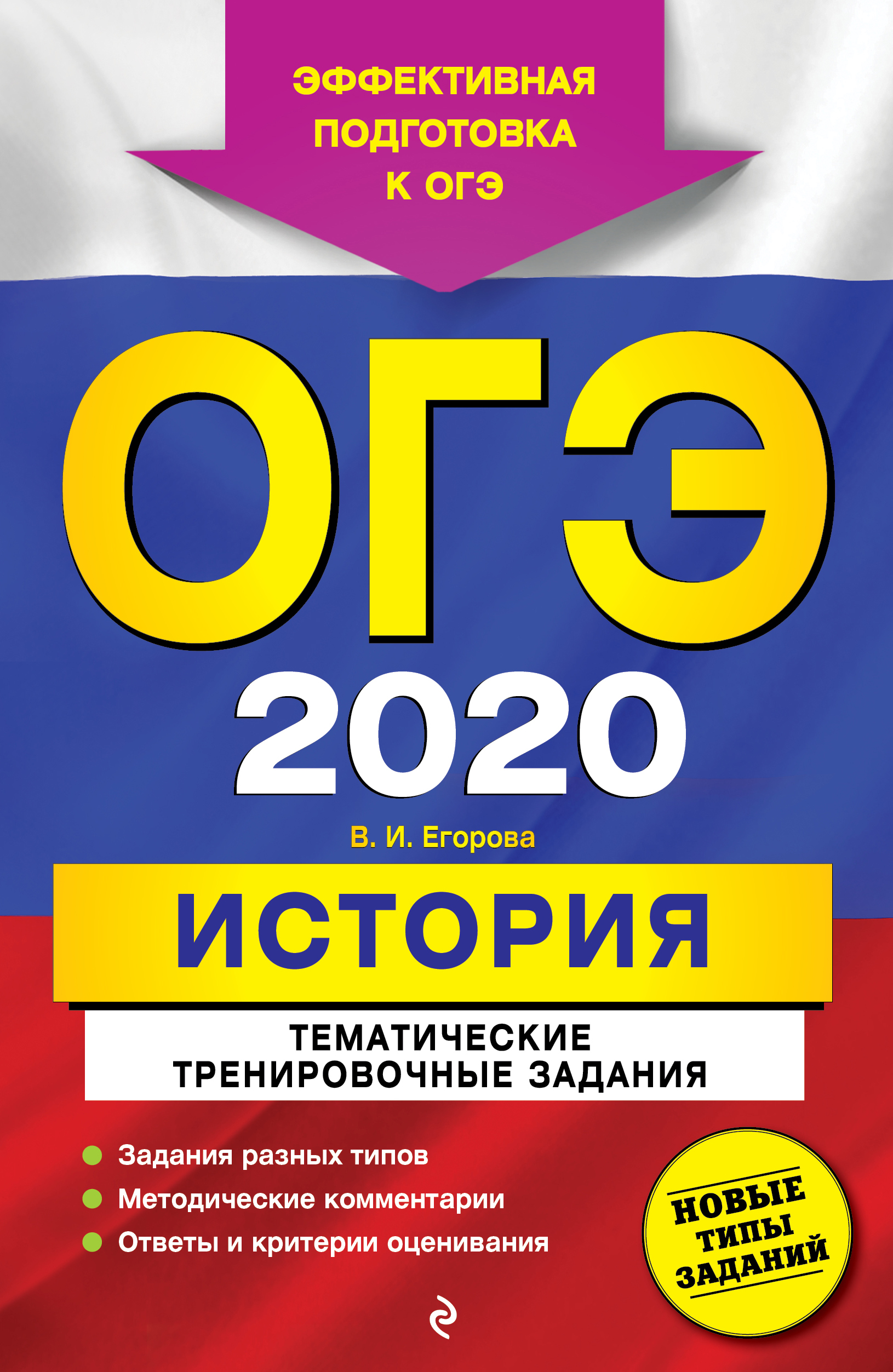 OGE-2020. Istorija. Tematicheskie trenirovochnye zadanija